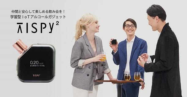 【450万達成!!】仲間と安心して楽しめる飲み会を!学習型IoTアルコールガジェット「TISPY2」新登場!