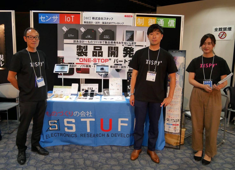 センサ/IoT技術展2019に出展しました。