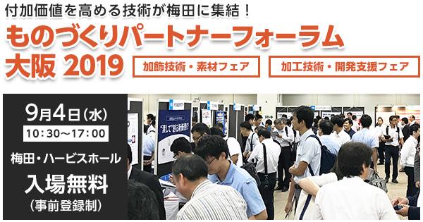 ものづくりパートナーフォーラム大阪2019に出展しました