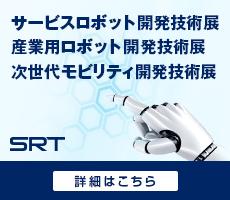 【出展】サービスロボット開発技術展に出展いたしました