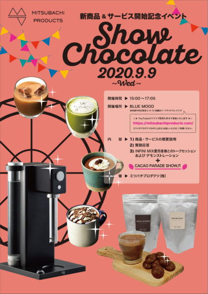 【新製品発表会】共同開発チョコレートドリンクマシンINFINI MIX