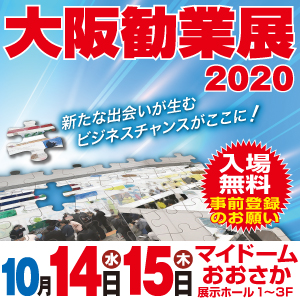【出展】大阪勧業展にただ今出展中!
