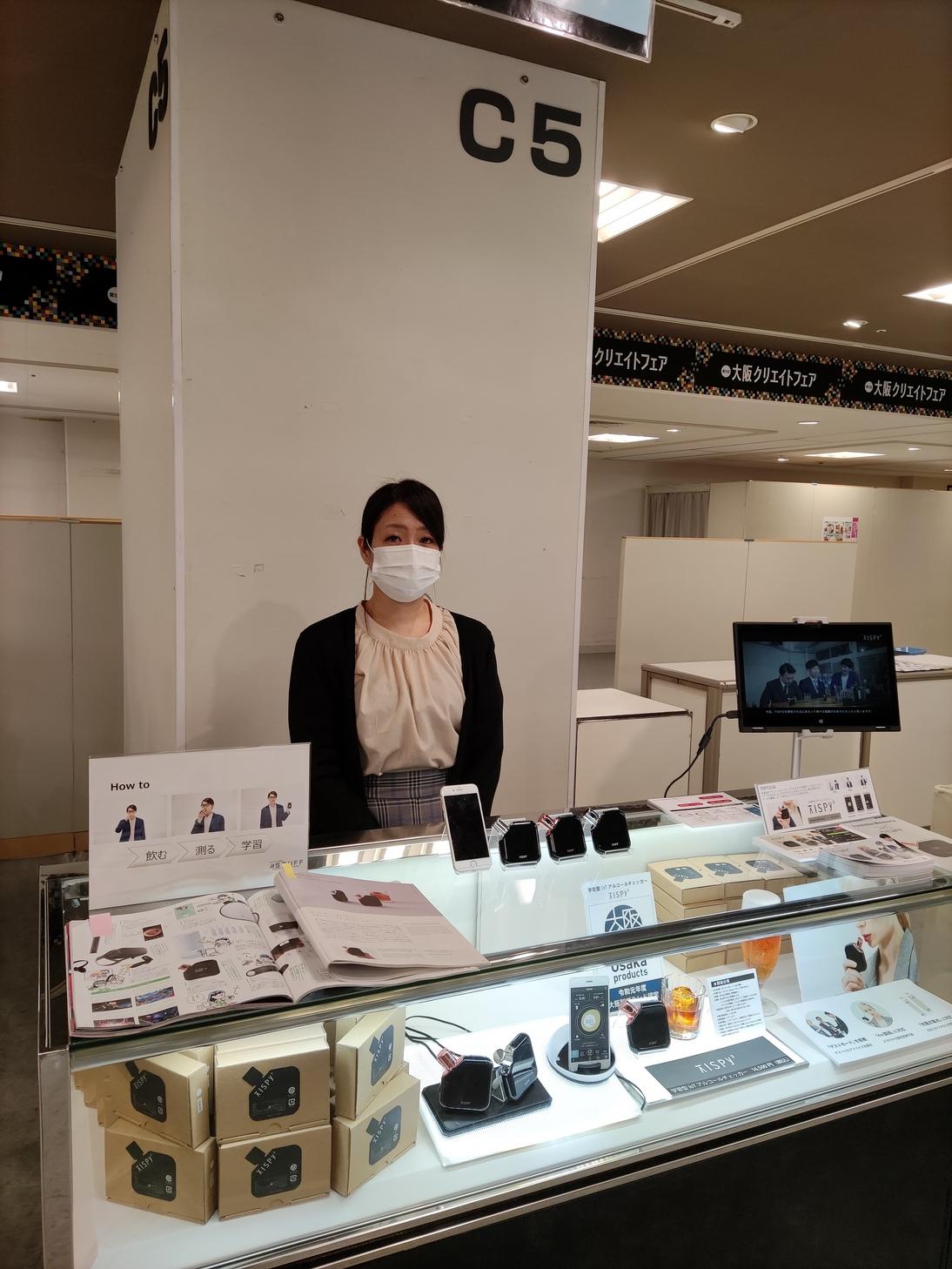 【出展】大阪クリエイトフェアでTISPY2を展示販売しています!!