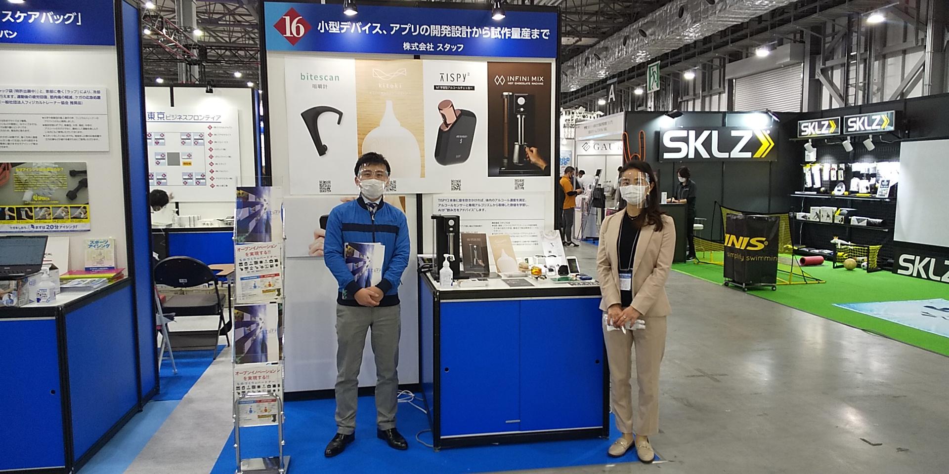 【出展】SPORTEC×HEALTH&FITNESS JAPANに出展しました