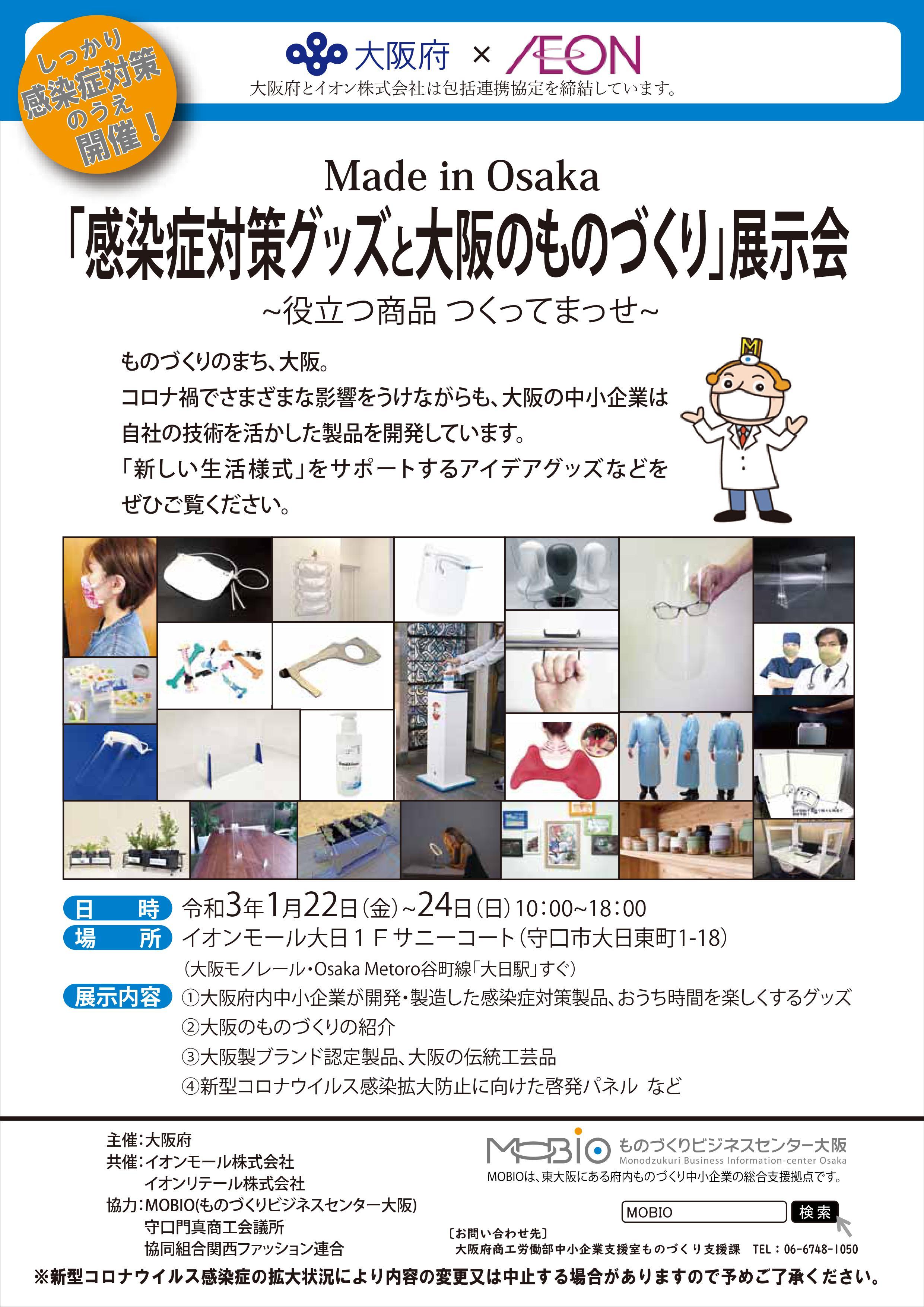 【お知らせ】イオンモール大日にてTISPY2展示