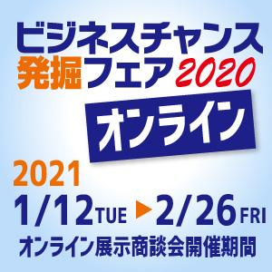【出展】ビジネスチャンス発掘フェア2020オンラインに出展します